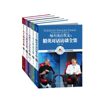 英汉对照 最近距离接触名人的英文全集 附赠精美书签(套装共五册 名人语录全集+名人传记全集+精英对话访谈全集+经典名人