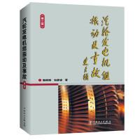 汽轮发电机组振动及事故(第二版)