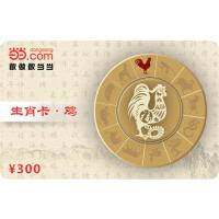 当当生肖卡-鸡300元【收藏卡】