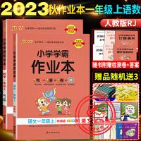 小学学霸作业本一年级上语文数学2本人教版部编版2021秋