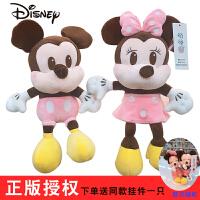 正版米奇米妮公仔毛绒玩具迪士尼米老鼠唐老鸭玩偶布娃娃礼物女