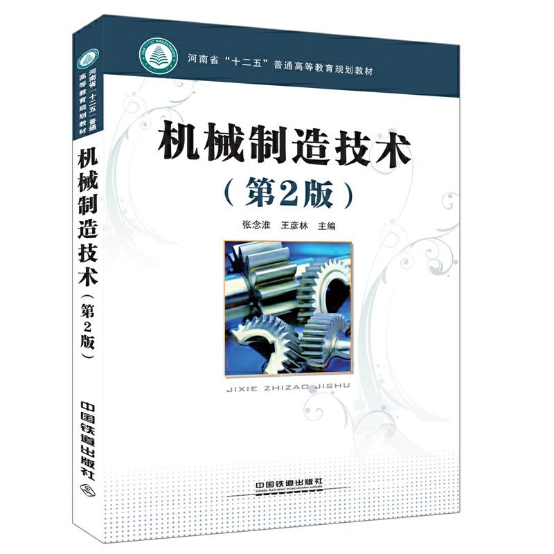全国高职高专院校机电类专业规划教材:机械制造技术(第2版) 全国高职高专院校机电类专业规划教材:机械制造技术(第2版)