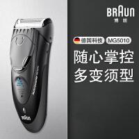 博朗(BRAUN)电动剃须刀全身水洗往复式刮胡刀充电式剃胡刀MG5010