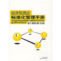 经济型酒店标准化管理手册