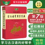 学生实用古汉语常用字字典(第6版)初高中 汉语古汉语字典 词典工具书 内容全面 中考高考必备