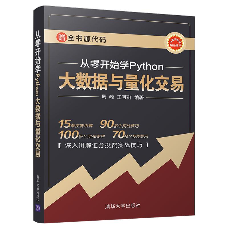 从零开始学Python大数据与量化交易 一本书揭示量化交易精髓,新手交易获利更容易。免费赠送所有实例代码。量化交易/Python/Pandas大数据分析包/Matplotlib大数据可视化包/量化选股