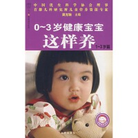 0~3岁健康宝宝这样养(1~3岁篇) 吴光驰 9787200070361