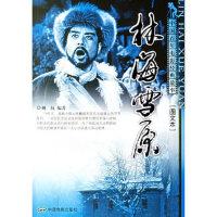 林海雪原――中国百年电影经典故事 图文本 9787106024406