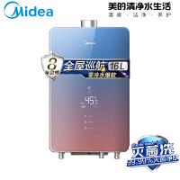 美的(Midea) 16升 家用 零冷水 燃气热水器 JSQ30-TX7 极光渐变屏