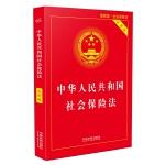 中华人民共和国社会保险法・实用版(2018版)