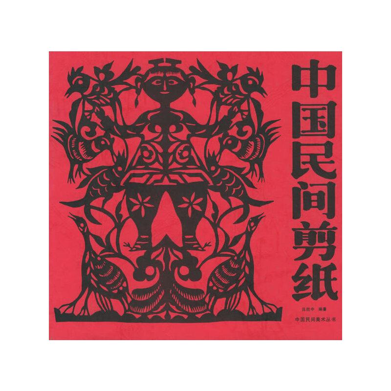中国民间剪纸(上)——中国民间美术丛书