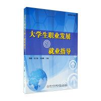大学生职业发展与就业指导(高职高专版)