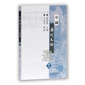 中国历代文论选(第一册)(高等学校文科教材) 上海古籍出版