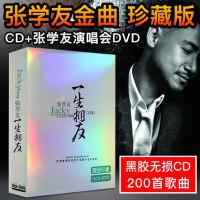 正版张学友唱演唱会经典老歌车载光盘黑胶无损CD5DVD碟汽车片音乐