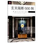 玄关隔断666例/图解家装细部设计系列