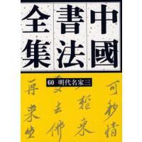 【二手书旧书95成新】 中国书法全集.第60卷.明代名家三 刘正成  荣宝斋出版社