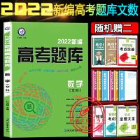 新编高考题库文数合订本2022版新课标高考试题宝库全国通用版
