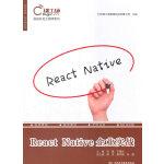 React Native企业实战(前端开发工程师系列)