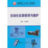 自动化仪表使用与维护