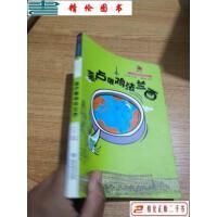 【二手9成新】高卢雄鸡法兰西 /潘敏超 福建教育出版社