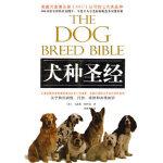 【新书店正版】犬种(美)卡洛琳・科伊莉,但唐领9787543042605武汉出版社