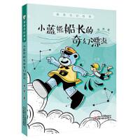 小蓝熊船长的奇幻漂流 萧袤 9787514853056