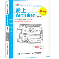 爱上Arduino 第3版