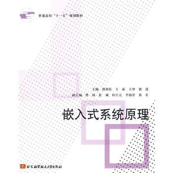 嵌入式系统原理(十一五)