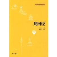 梵网经佛教十三经