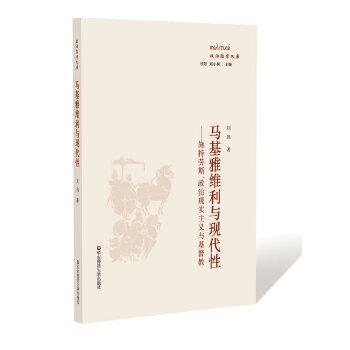 马基雅维利与现代性(政治哲学文库)(pdf+txt+epub+azw3+mobi电子书在线阅读下载)