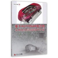 基于AUTOSAR规范的车用电机控制器软件开发