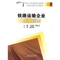 【二手旧书8成新】铁路运输企业收入管理 王明轩,郑传义 9787564303822