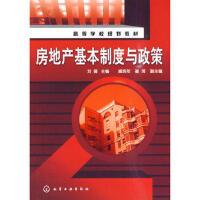 【二手旧书8成新】房地产基本制度与政策(刘薇 刘薇 9787122082220