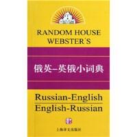 俄英-英俄小词典