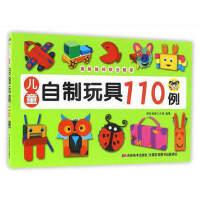 儿童自制玩具110例