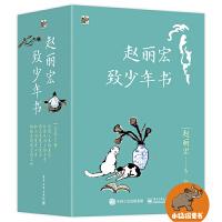 赵丽宏致少年书(全5册)