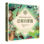 动物的家园:世界各地动物生活探