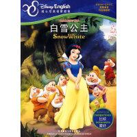 迪士尼双语小影院:白雪公主(迪士尼英语家庭版)――主题学习、在线音频、电影故事尽收眼底