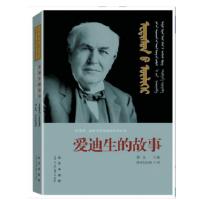 爱迪生的故事:蒙汉对照--好读书、读好书双语读物系列丛书