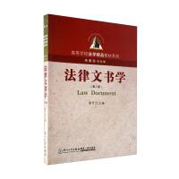 法律文书学(第二版)