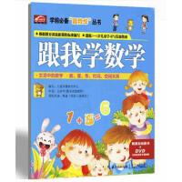 儿童早教dvd碟片 跟我学数学教学教程视频DVD 书碟片光盘