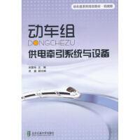 【二手旧书8成新】动车组供电牵引系统与设备 宋雷鸣 9787512111363