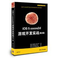 【二手旧书8成新】iOS 5 cocos2d游戏开发实战(第2版 (美) Steffen Itterheim, (德)