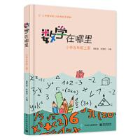 数学在哪里 小学五年级・上册 唐彩斌 9787121285455