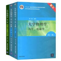 张三慧 大学物理学 第三版 B版 力学+电磁学+热学+光学+量子物理+学习辅导与习题解答