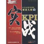 实战KPI((8VCD)