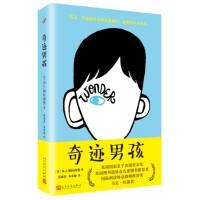 奇迹男孩(精装)(同名电影豆瓣高分8.6,人民日报,CCTV6电影频道重点节目单推荐)
