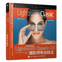 Photoshop Lightroom Classic CC摄影师专业技法