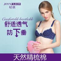 婧麒哺乳文胸孕妇内衣胸罩怀孕期带钢圈有钢托软钢圈薄模杯喂奶  jq7000