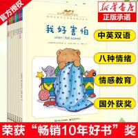 """我的感觉系列绘本(中英双语)(1-8册)全彩套装共8册 """"十年畅销好书""""奖!儿童情绪管理图画书!给孩子健康的情绪引导。"""